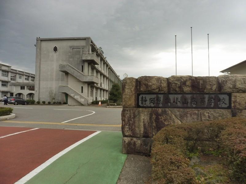 静岡県立 小山高校3