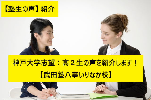 20190208(金)_ブログ画像(塾生の声)