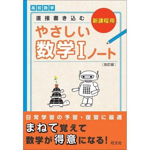 武田塾_書き込むノート