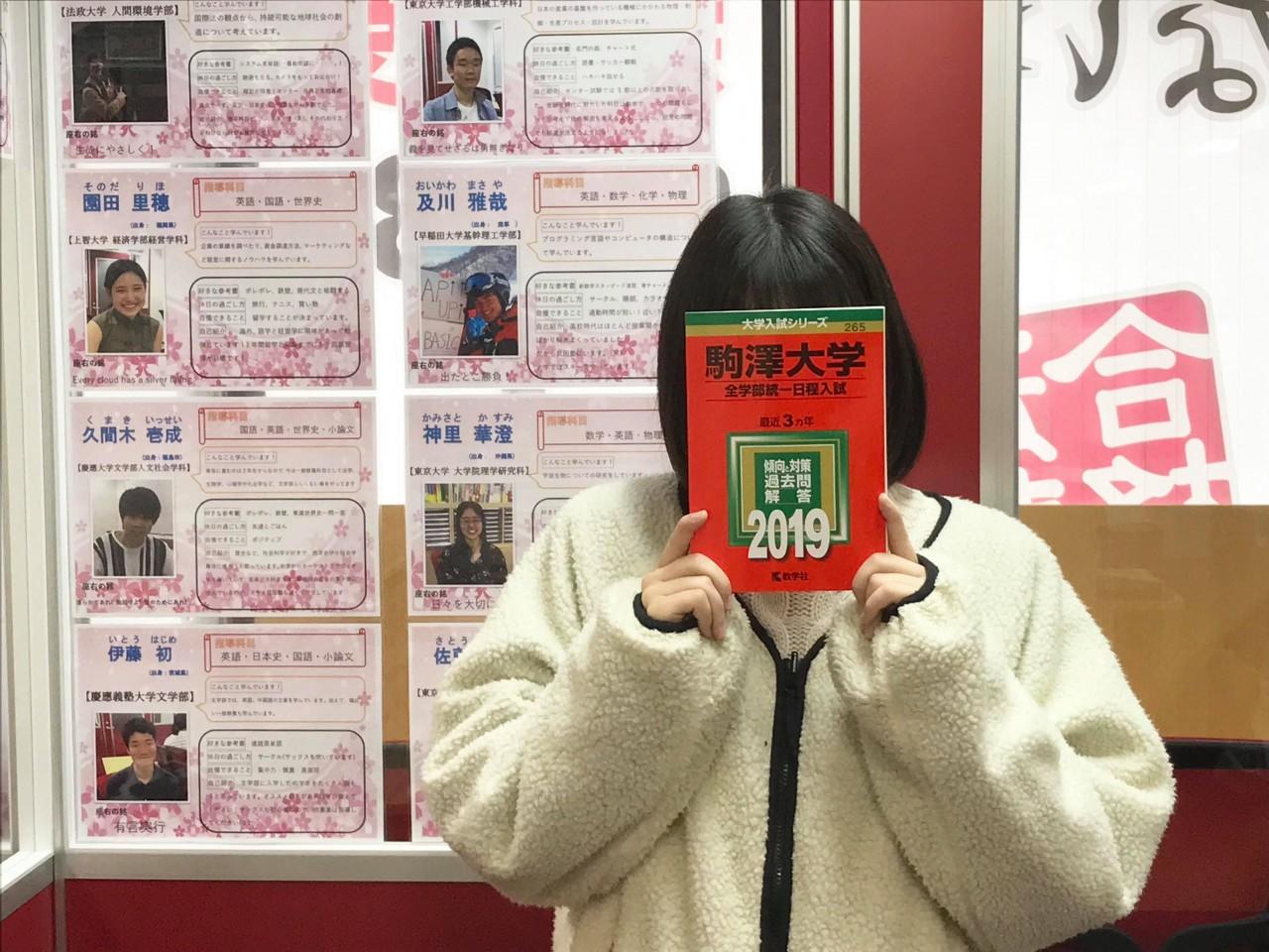 合格体験記・砂川桜2