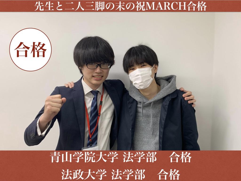 青山学院大学 法学部 合格 武田塾横浜校.001