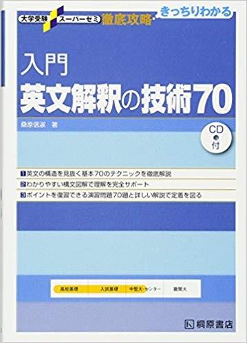 英文解釈70