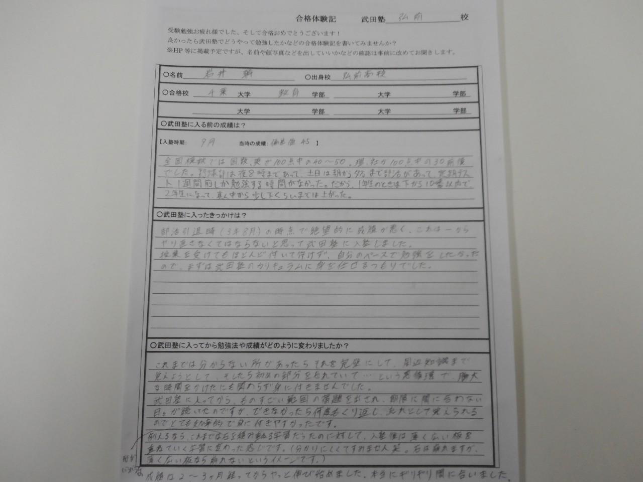 岩井 (3)