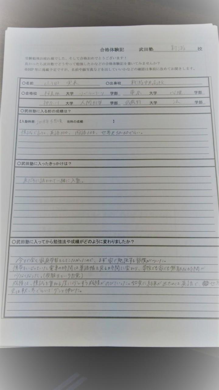 山田さん1