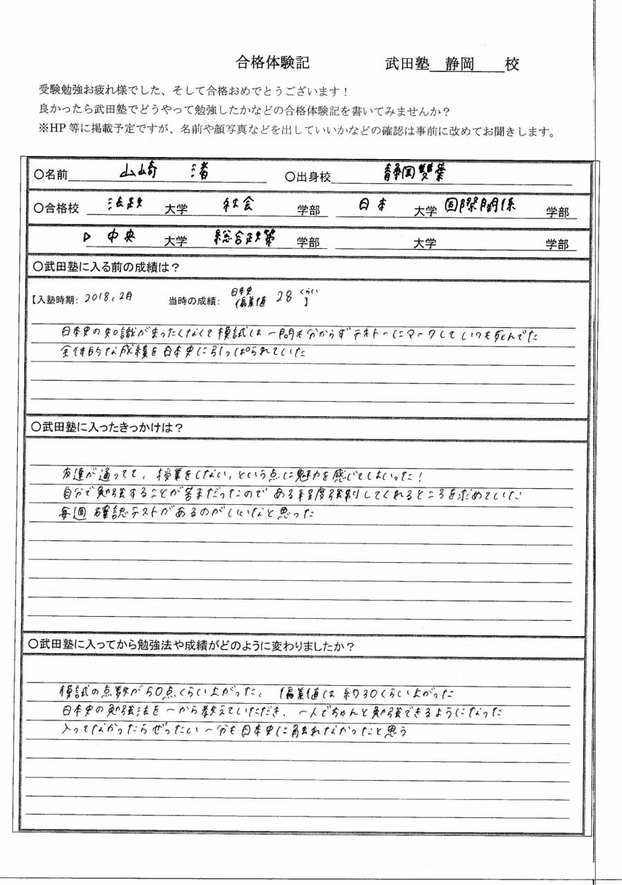 山崎渚さん体験記1