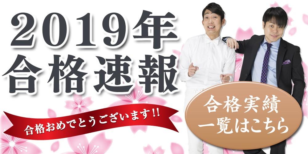 2019年合格速報_画像