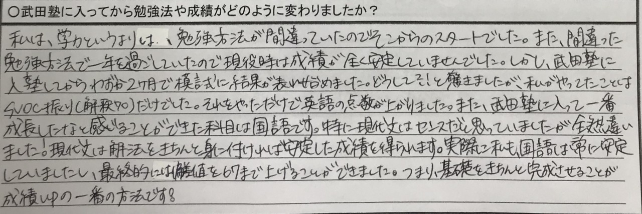 A.M勉強法