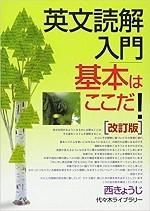 英文読解入門・基本はここだ!