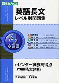 英語長文レベル別4