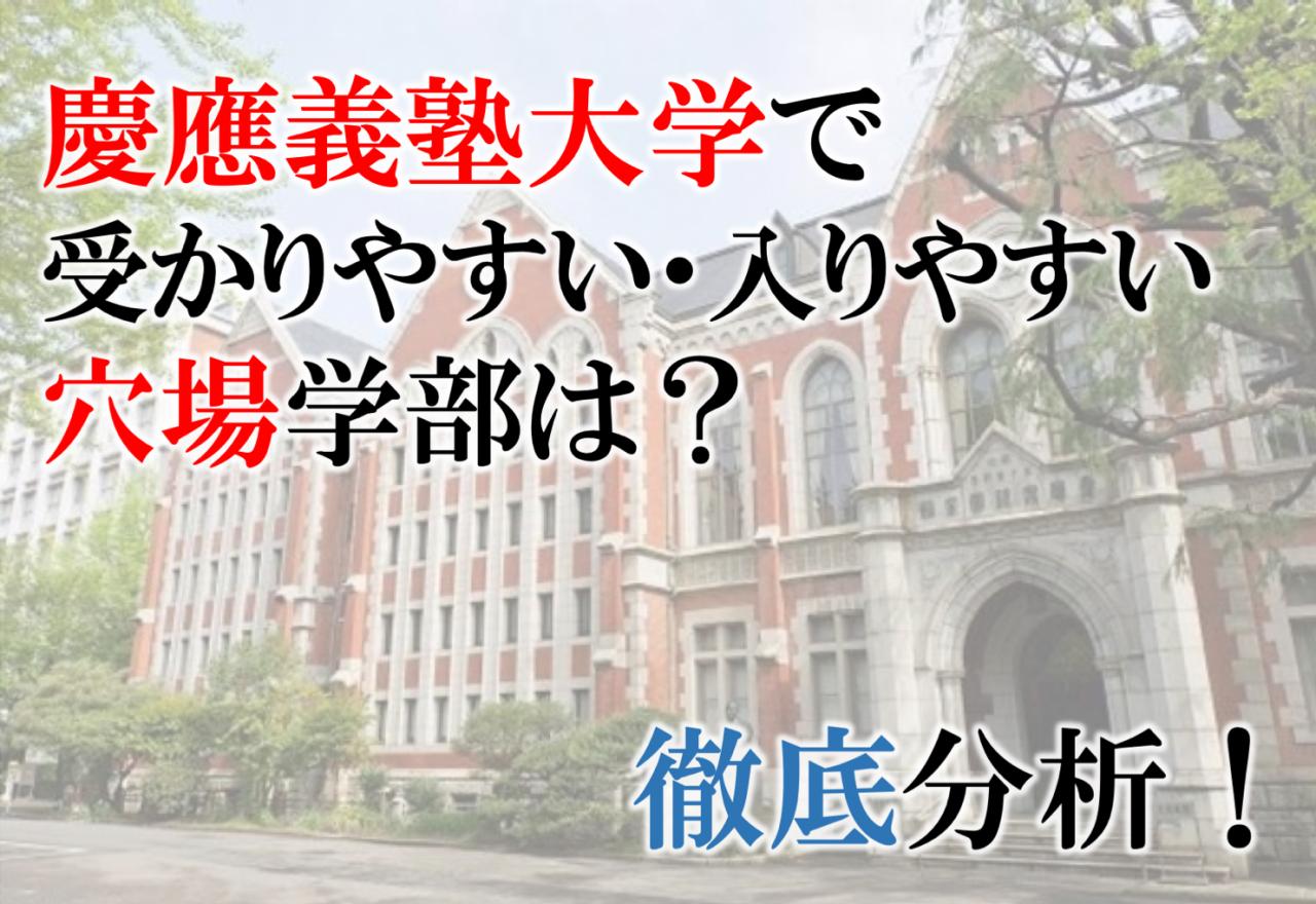 義塾 大学 値 慶應 偏差