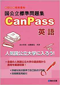 国公立標準CanPass英語