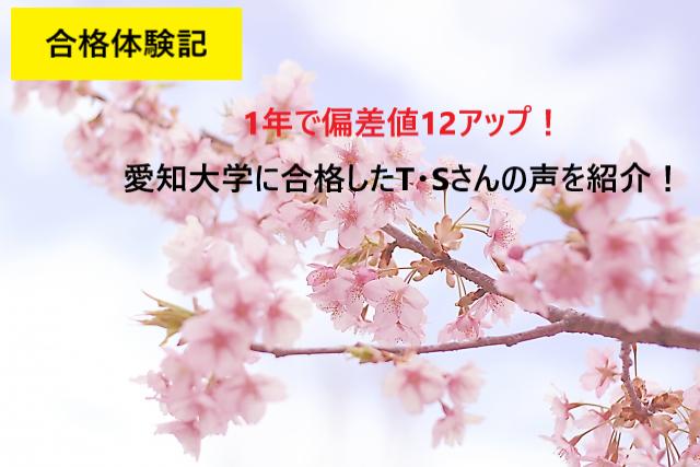 20190301(金)_ブログ画像(合格体験記:T.Sさん)
