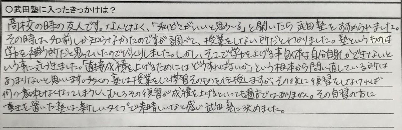 A.Mきっかけ