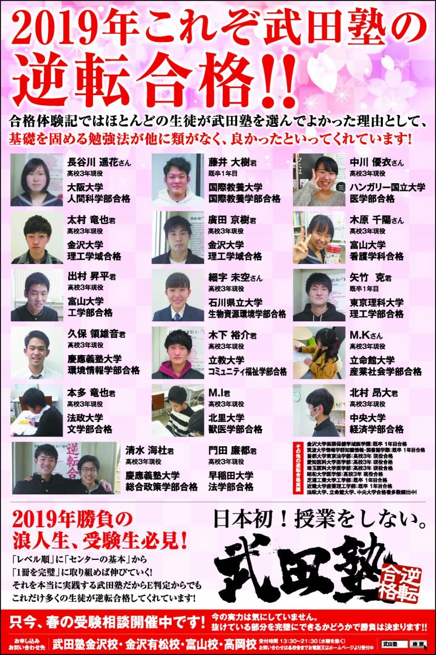 リビング新聞20190316