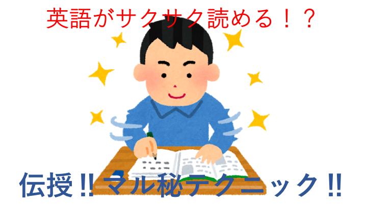 マル秘テクニック英語編