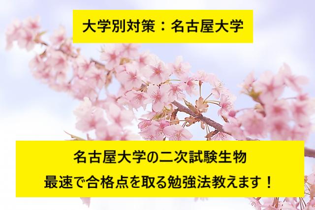 20190313(水)_ブログ画像(名古屋大学二次試験生物対策 勉強方法)