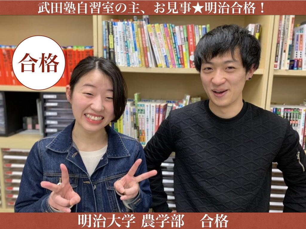 明治大学農学部 合格 武田塾横浜校.001