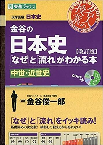 日本史「なぜ」と「流れ」がわかる本(中世・近代史)