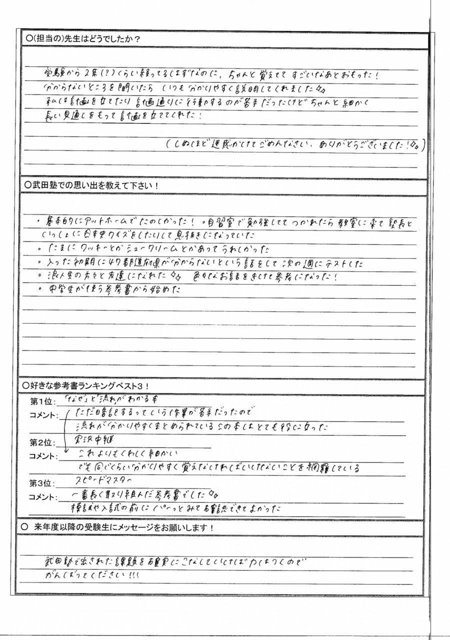 山崎渚さん体験記2