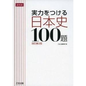 nihonshi100dai