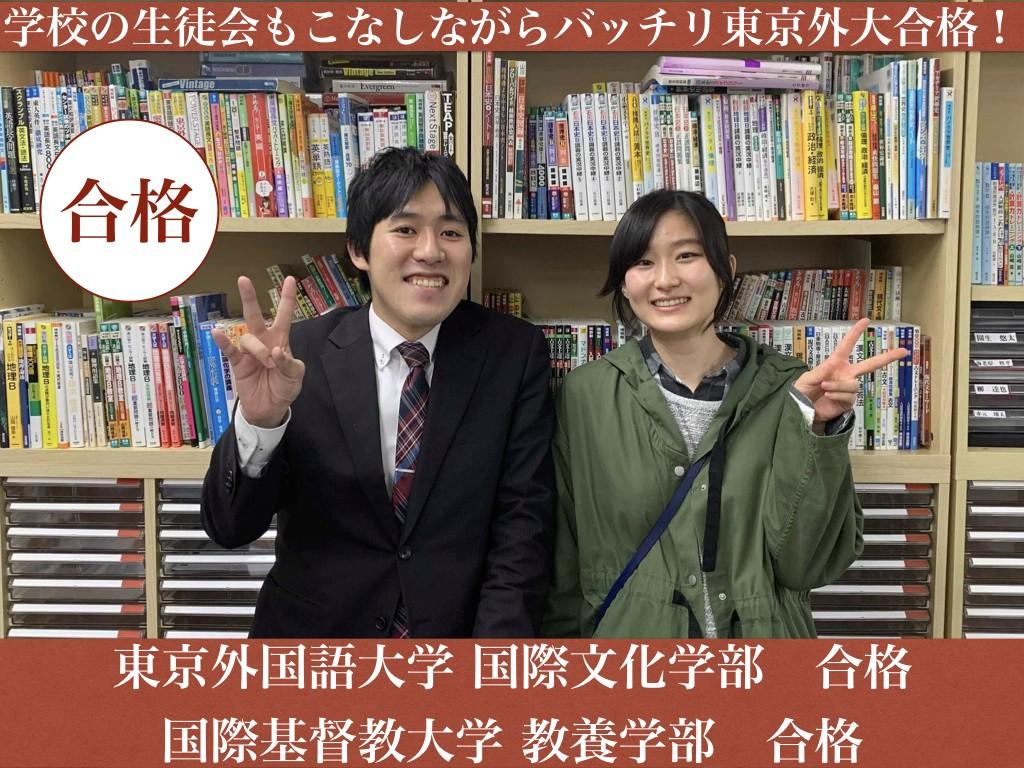 中野洋子さん 東京外国語大学 合格 武田塾横浜校.001