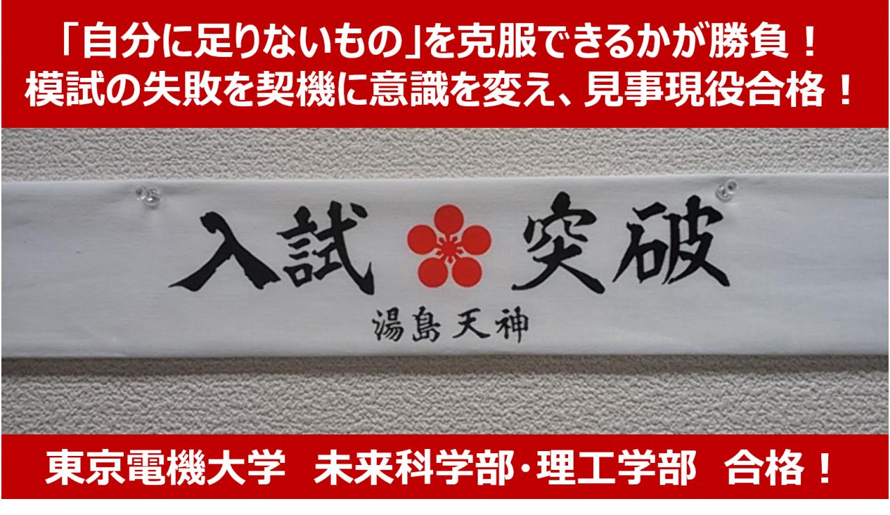 東京電機大学扉