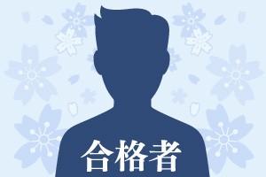 合格体験記_合格_男