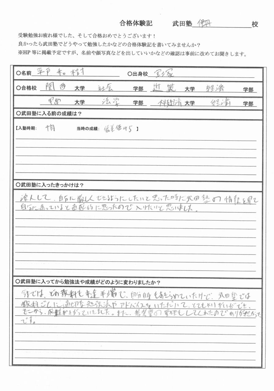 合格体験記関西大学社会学部 平戸和樹宝塚高校卒武田塾生_000169