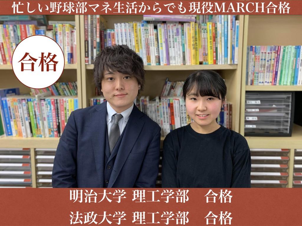 竹内耀子 武田塾横浜校 明治大学.001