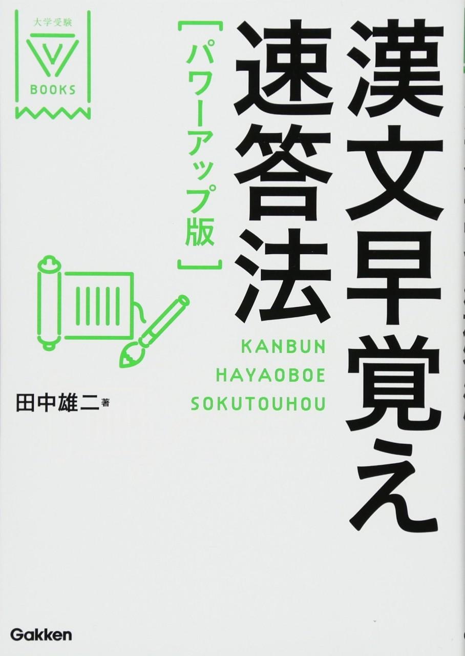田中の漢文