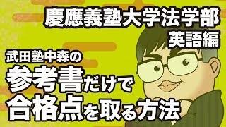 慶應 法学部の英語の傾向と対策