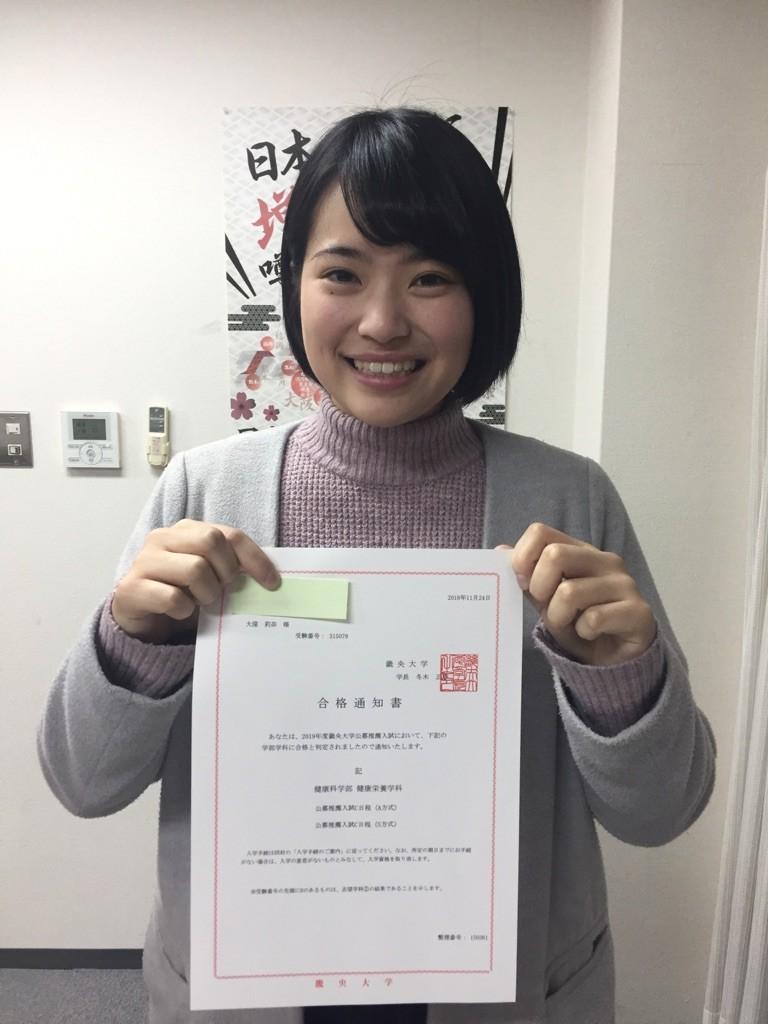 大窪さん 合格 2019