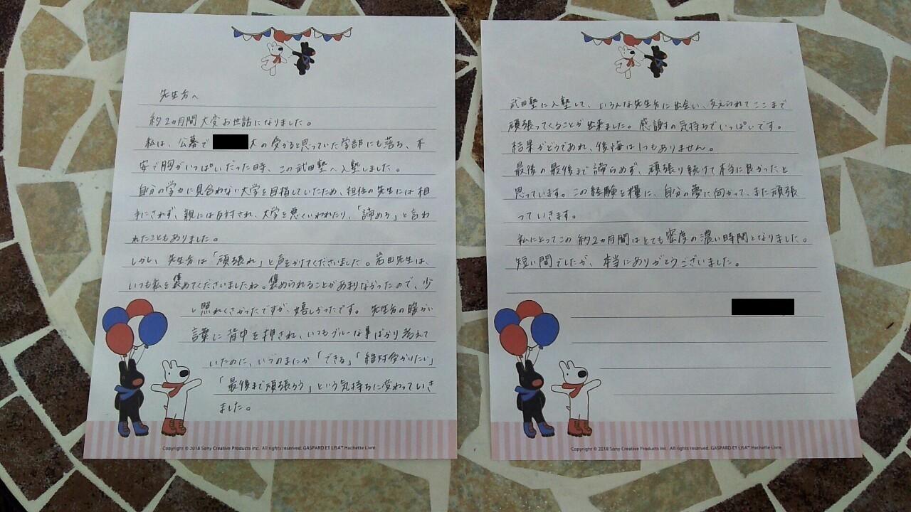 塾生の声 手紙