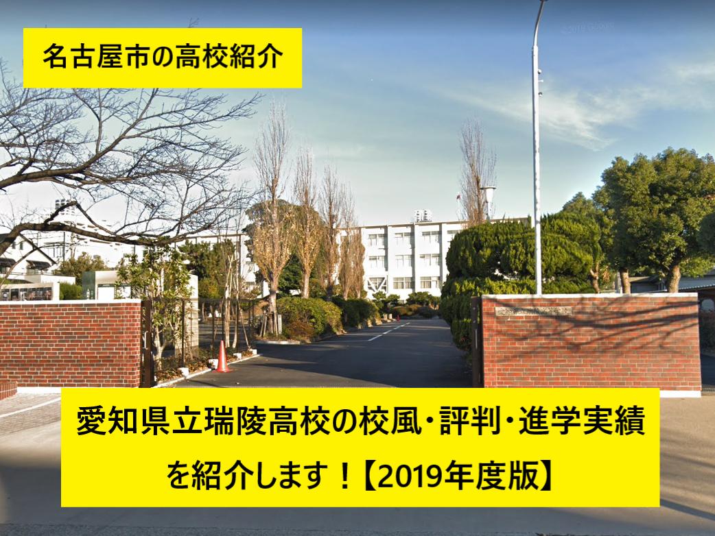 20190410(水)_ブログ画像(高校紹介 愛知県立瑞陵高校 2019年度)