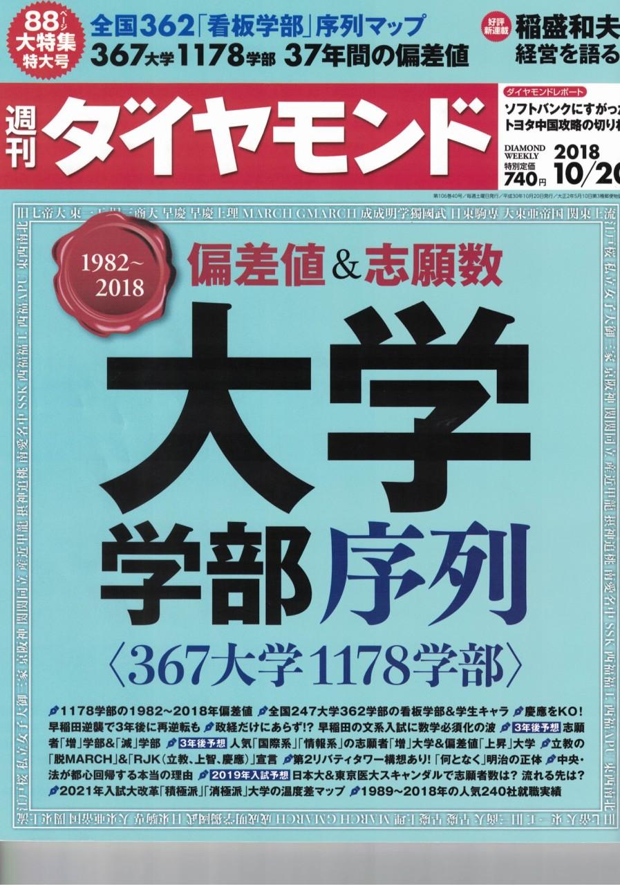 週刊ダイヤモンド2018年10月号