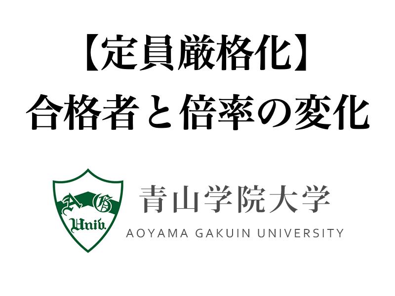 青山学院大学の合格者と倍率の変化