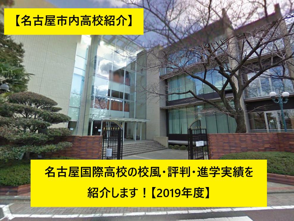 名古屋国際高校の進学実績を紹介します!【2019年度版】