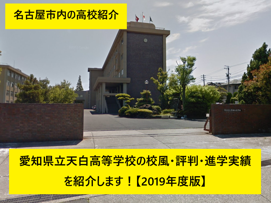 20190411(木)_ブログ画像(高校紹介 愛知県立天白高校 2019年度)