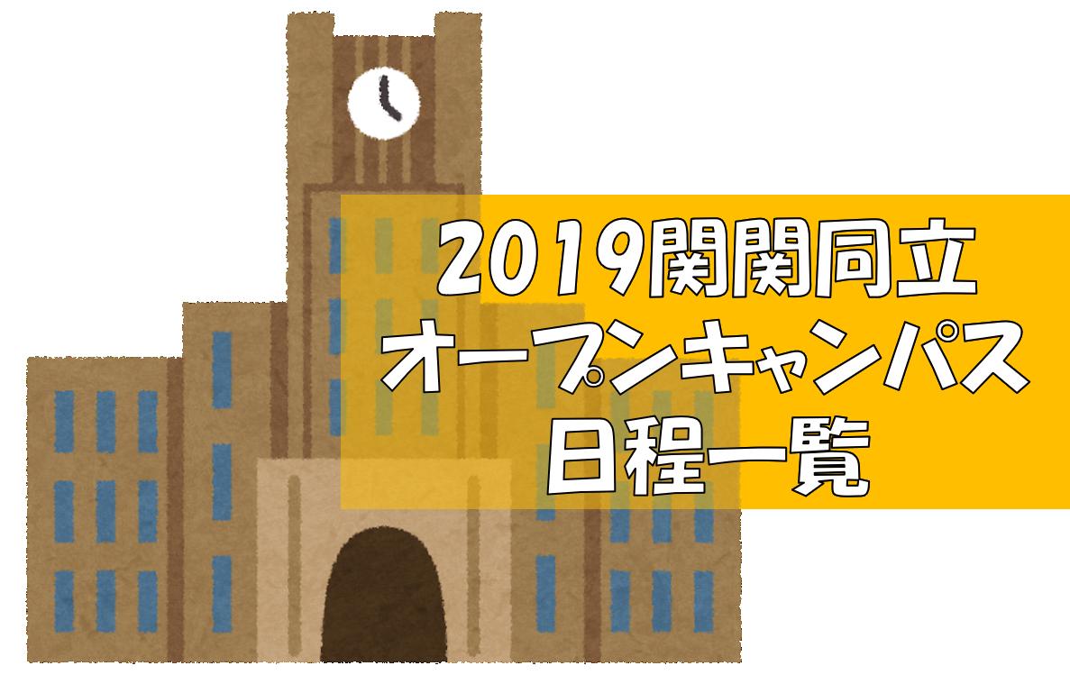 2019関関同立
