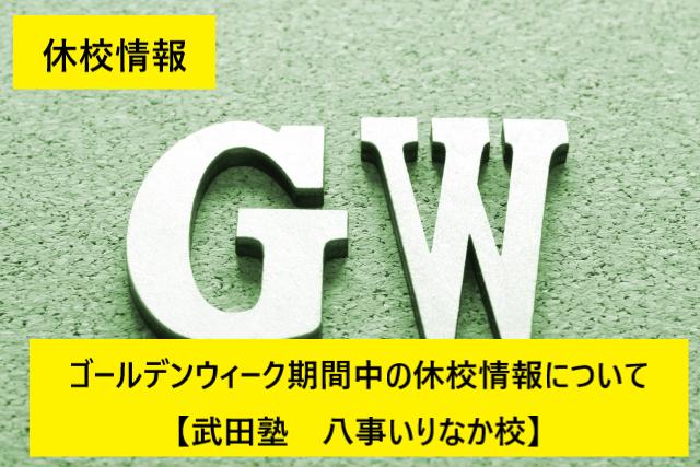20190417(水)_ブログ画像(GW期間中の休校情報について)