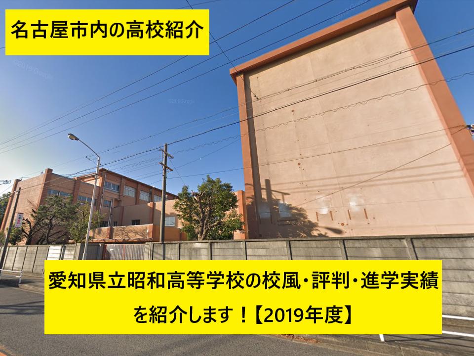 【高校紹介】愛知県立昭和高等学校の進学実績は?【2019年度】