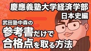 慶應義塾大学 経済学部と法学部の日本史の傾向と対策