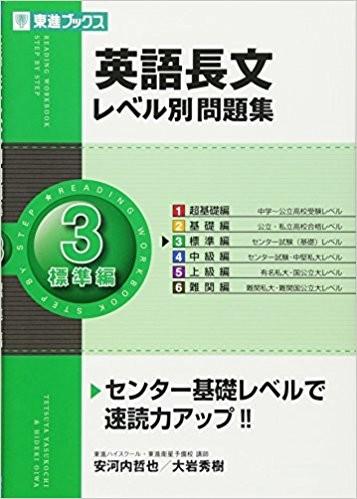 06長文レベル別3
