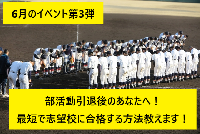 20190515(水)_ブログ記事(6月の無料イベント第3弾)