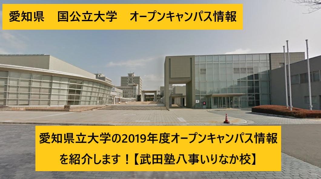 愛知 県 国 公立 大学