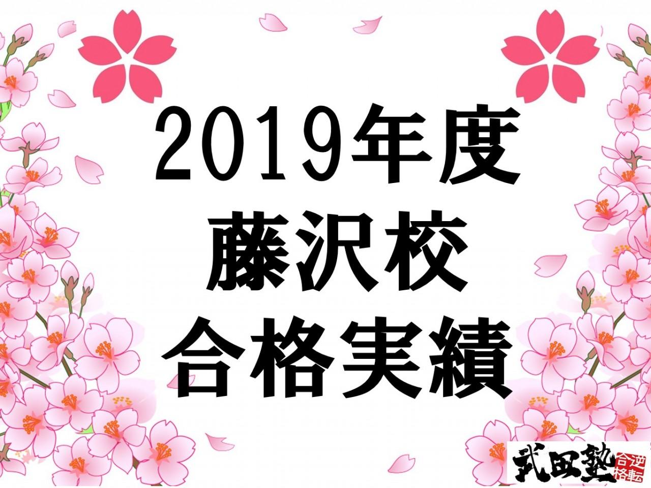 2019-祝合格シート-藤沢校 JPEG