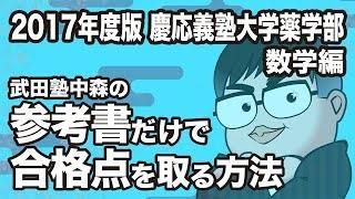 慶應 薬学部のキャンパスや学生生活