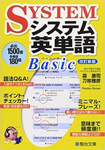 01システム英単語Basic