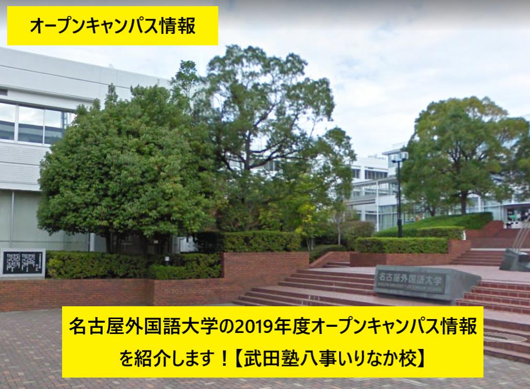 20190610(月)_ブログ記事(オープンキャンパス 名古屋外国語大学)