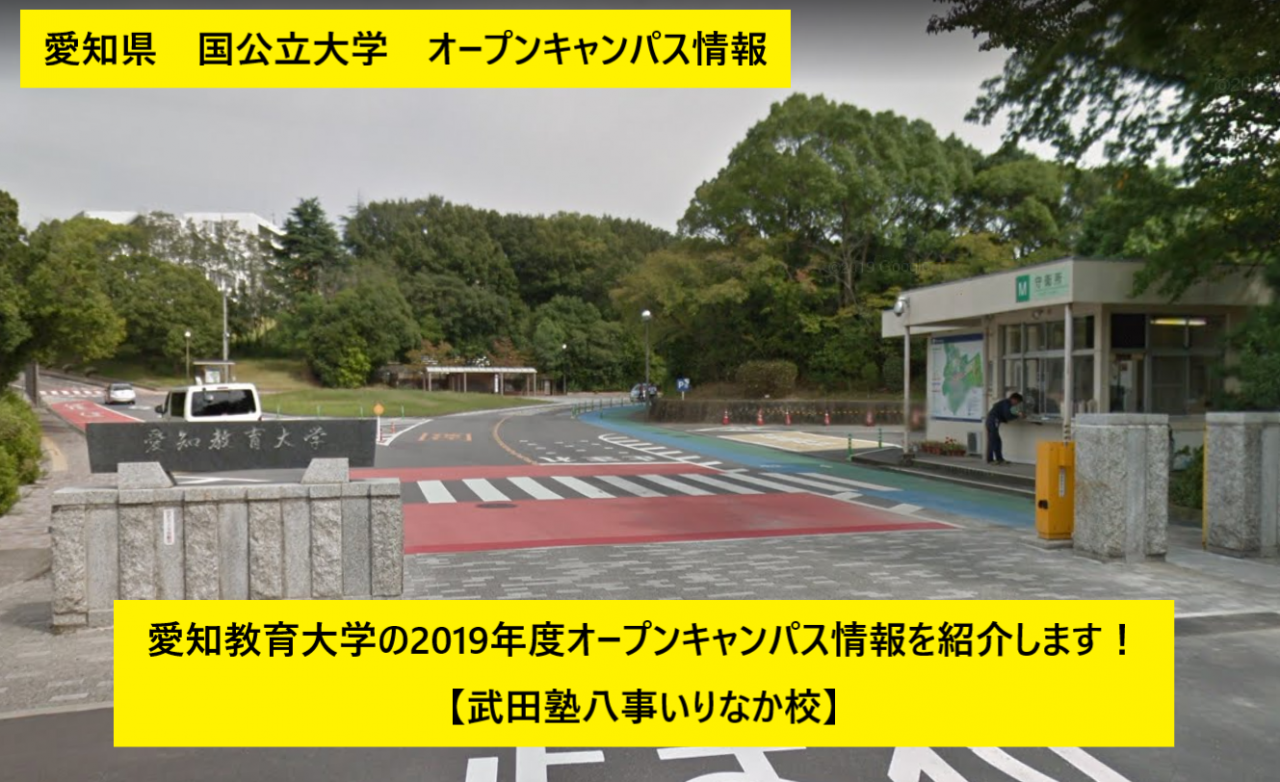 20190601(土)_ブログ記事(オープンキャンパス 愛知教育大学)